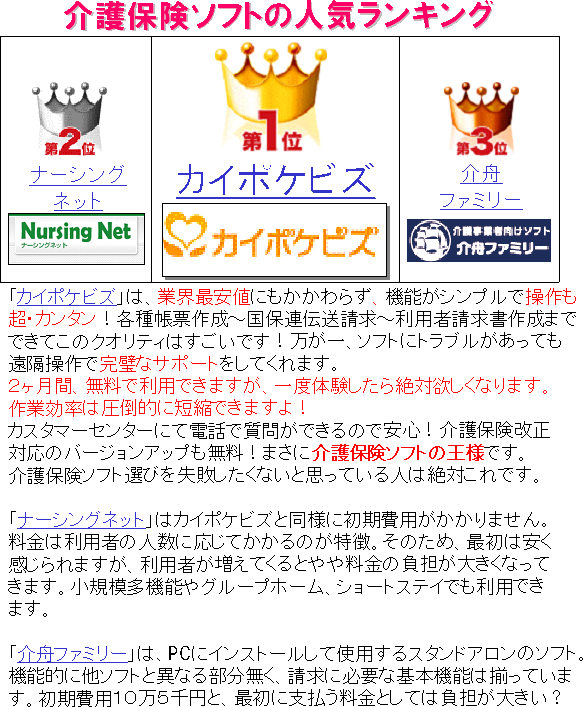 Kaigohikaku02