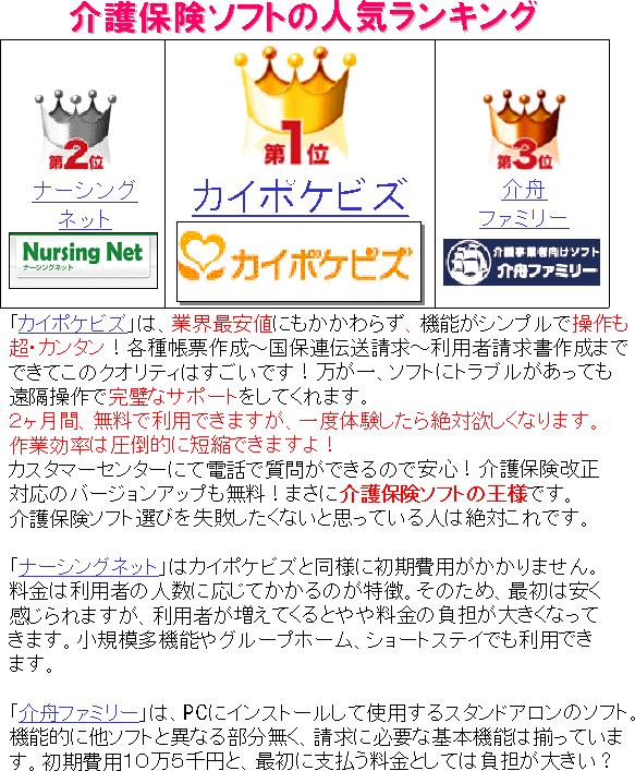 Kaigohikaku02_2